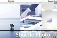 【Canon】シャトルフォト