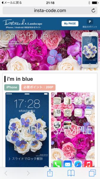 iPhone用