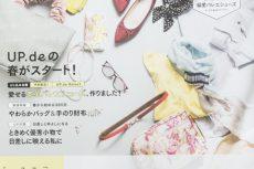 【FELISSIMO】2018 春の花雑貨 ポーチ、スカーフバッグが発売となりました。