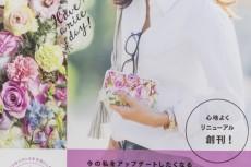 【FELISSIMO】花の雑貨 お財布、バッグ、スマホケースが発売となりました。