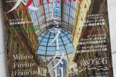 【Magazine / 雑誌】美プレミアム 秋号