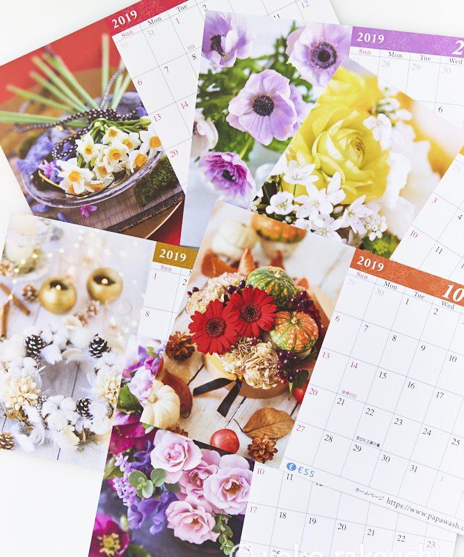 株式会社イー・エス・エス カレンダー2019