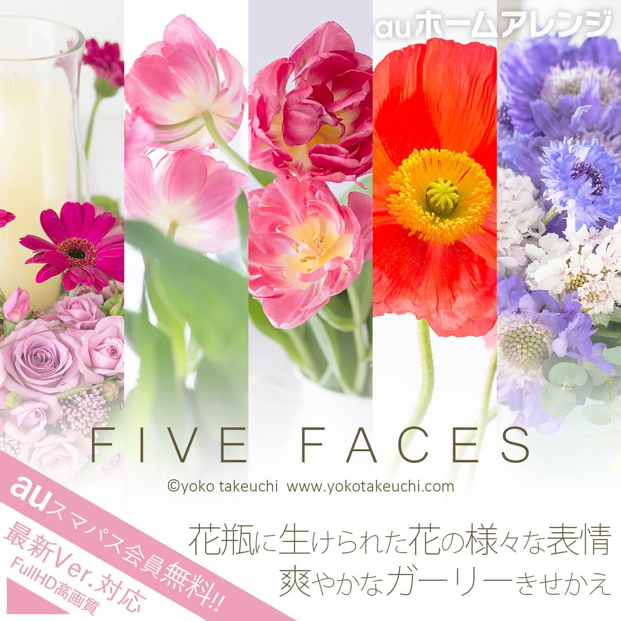 Au スマートパス 壁紙 18 竹内陽子 Yokotakeuchi フラワーアーティスト Flower Artist 写真家 フォトグラファー