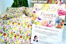 【Fioretta / 商品企画】Livingware 寝具