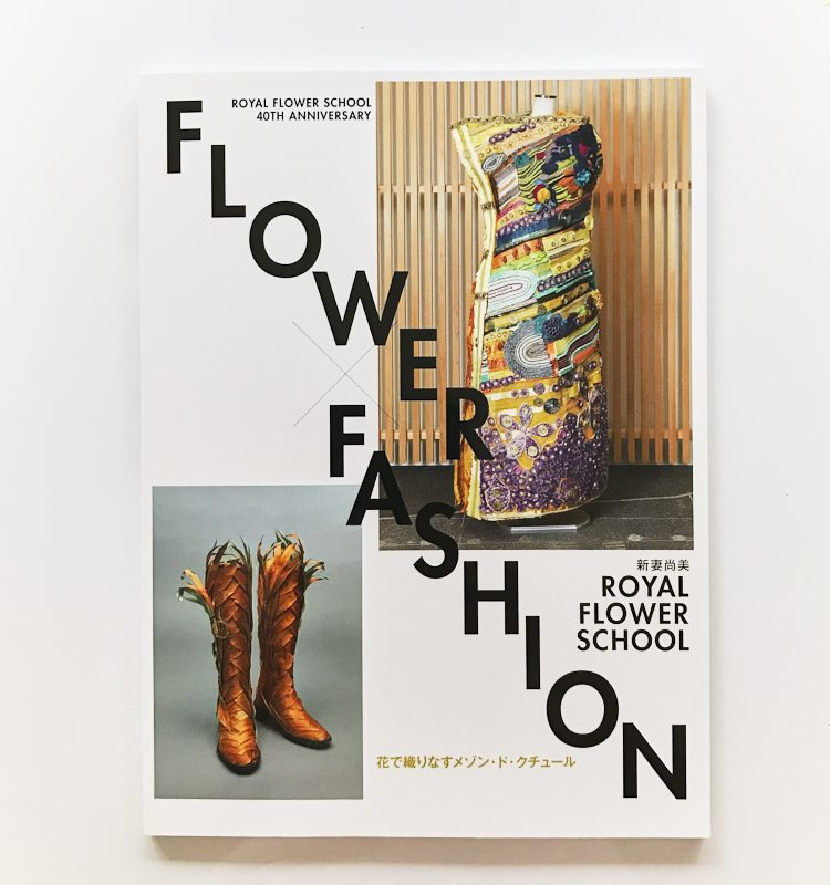 ROYAL FLOWER SCHOOL 40TH イベント作品集