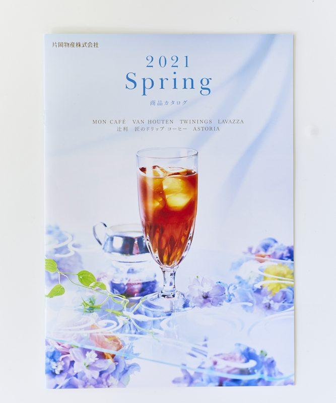 片岡物産 株式会社 2021 Spring  表紙