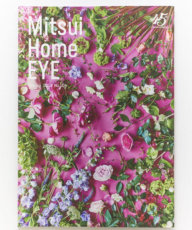 三井ホーム株式会社 「MITSUI HOME EYE」  表紙